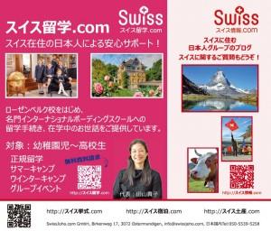 地球の歩き方 スイス編 2014年版に掲載されているスイス留学.comの広告