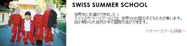 スイス・サマースクール2016