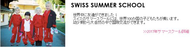 2017年スイスサマースクール