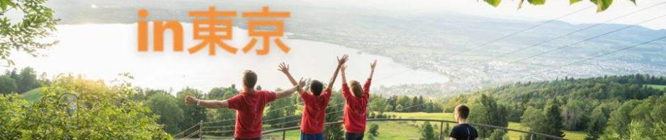 10/26(金)モンタナ校 お茶会開催 in東京のお知らせ