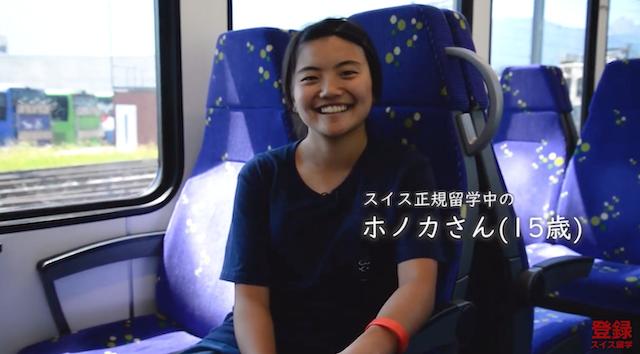 スイス留学中の中学生の生の声!留学理由、助言などをきいてみました!