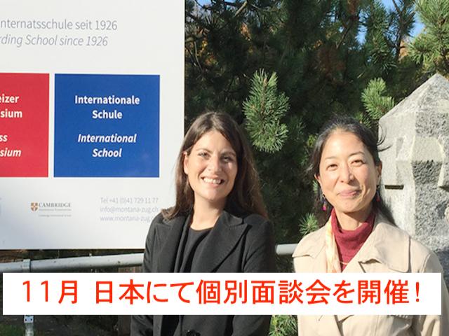 11月 日本にて個別面談会を開催いたします。