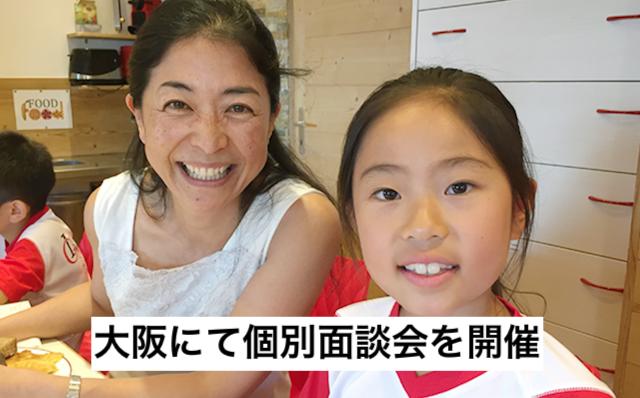 大阪にて個別面談会を開催いたします。2019年9月27日(金)